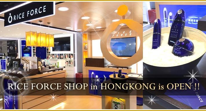 RICE FORCE SHOP in HONGKONG is OPEN !!