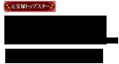 元宝塚トップスター安蘭けいさんスペシャルインタビュー 元宝塚トップスターで、現在は舞台などで活躍中の女優・安蘭けいさんに愛用中のライスフォースについて語っていただきました。