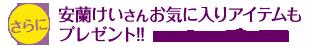 さらに安蘭けいさんお気に入りアイテムもプレゼント!!