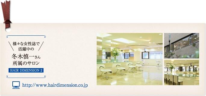 様々な女性誌で活躍中の冬木慎一さん所属のサロンHAIR DIMENSION 2