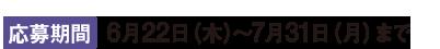 応募期間 6月22日(木)〜7月31日(月)まで