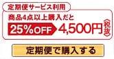 定期便サービス利用で4,500円定期便で購入する