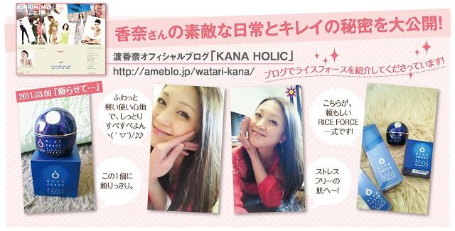 香奈さんの素敵な日常とキレイの秘密を大公開!