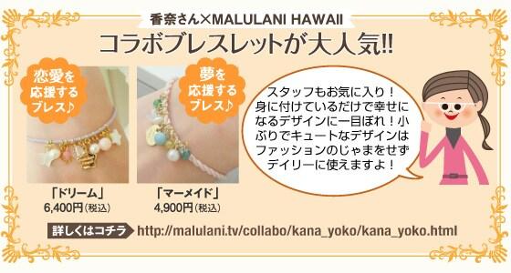 香奈さん×MALULANI HAWAII  コラボブレスレットが大人気!!