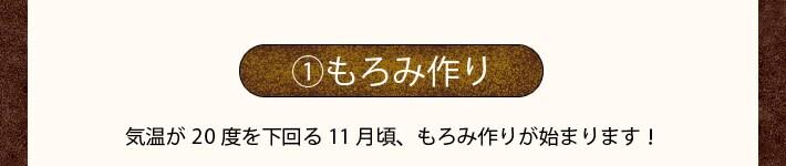 [①もろみ作り]気温が20度を下回る11月頃、もろみ作りが始まります!