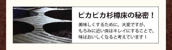 [ピカピカ杉樽床の秘密!]美味しくするために、大変ですが、もろみに近い床はキレイにすることで、味はおいしくなると考えています!