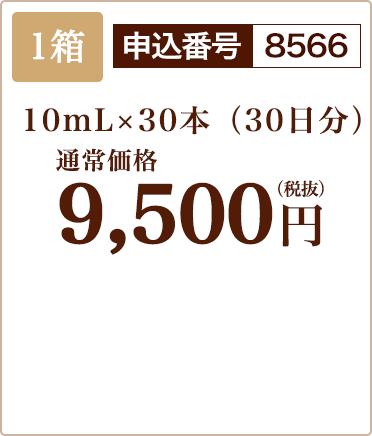 1箱 10mL×30本 通常価格9,500円(税抜) 申込番号8566