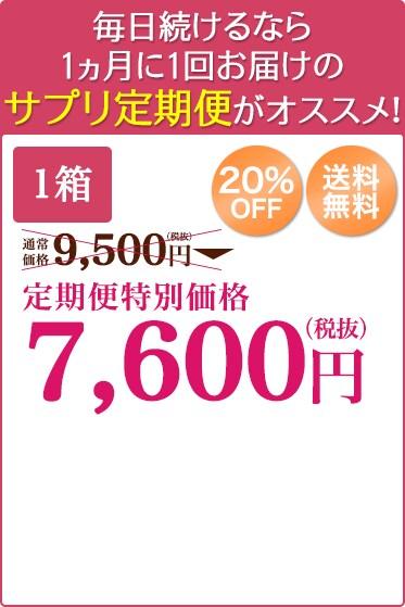 毎日続けるなら1ヵ月に1回お届けのサプリ定期便がオススメ! 1箱 定期便特別価格7,600円(税抜)20%OFF 送料無料