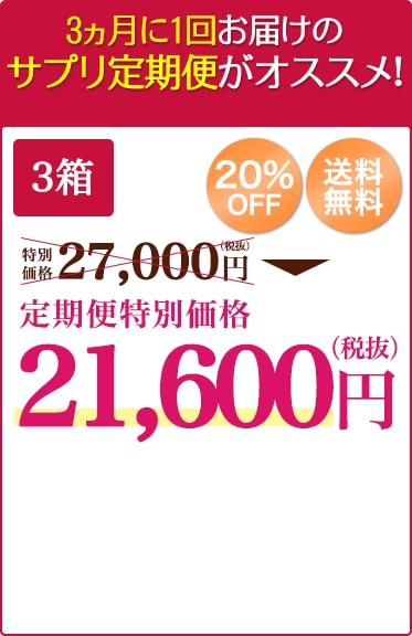 3ヵ月に1回お届けのサプリ定期便がオススメ! 3箱 特別価格27,000円(税抜)が定期便特別価格21,600円(税抜)20%OFF 送料無料