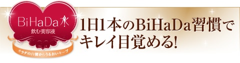 BiHaDa水 飲む美容液 1日1本のBiHaDa習慣でキレイ目覚める!