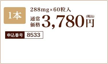 288mg×60粒入 通常価格3,500円(税抜)申込番号8533