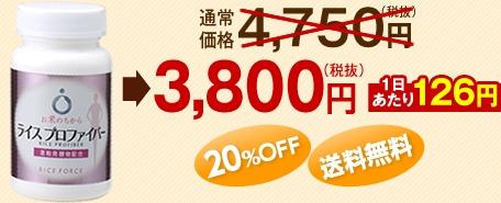 通常価格4,987円(税込)→3,990円(税込)1日あたり133円 送料無料、20%OFF