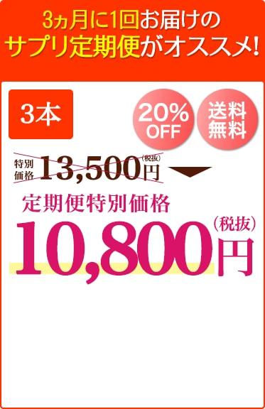 3ヵ月に1回お届けのサプリ定期便がオススメ! 3本 特別価格13,500円(税抜)が定期便特別価格10,800円(税抜)20%OFF 送料無料