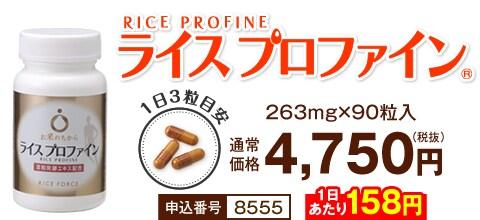 ライス プロファイン® 1日3粒目安 263mg×90粒入 通常価格4,987円(税込) 1日あたり166円 申込番号8555