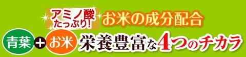 アミノ酸たっぷり!お米の成分配合 青葉+お米 栄養豊富な4つのチカラ