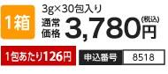 1箱 3g×30包入り 通常価格3,675円(税込) 1包あたり123円 申込番号8518