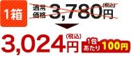 1箱 通常価格3,675円(税込)→2,940円(税込) 1包あたり98円