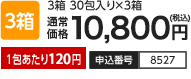 3箱 3箱 30包入り×3箱 通常価格10,500円(税込) 1包あたり117円 申込番号8527