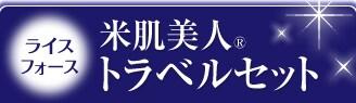 ライスフォース 米肌美人® トラベルセット