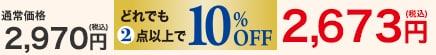 美肌タンクトップ 10%OFF どれでも2点以上のお買上げで 通常価格2,700円(税抜)2,430円(税抜)
