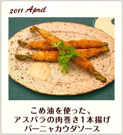 国産十八雑穀で作る、可愛いお雛様のちらし寿司