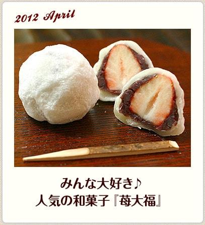 甘酸っぱい苺を使った人気の和菓子『苺大福』