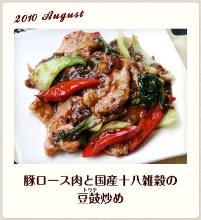 豚ロース肉と国産十八雑穀の豆鼓(トウチ)炒め