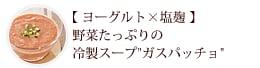 """【 ヨーグルト×塩麹 】   野菜たっぷりの   冷製スープ""""ガスパッチョ"""""""