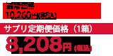 サプリ定期便価格(1箱) 7,600円(税抜)