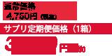 サプリ定期便価格(1箱) 3,800円(税抜)