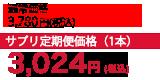 サプリ定期便価格(1本) 2,800円(税抜)