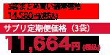 サプリ定期便価格(3本) 10,800円(税抜)
