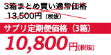 サプリ定期便価格(3箱) 10,800円(税抜)