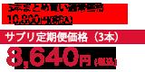 サプリ定期便価格(3本) 8,000円(税抜)