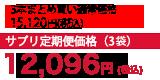 サプリ定期便価格(3本) 11,200円(税抜)