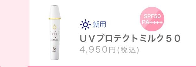 日焼け止め・化粧下地 SPF50・PA++++で強力な紫外線をブロック UVプロテクトミルク50 4,500円(税抜)