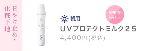 日焼け止め・化粧下地 SPF25・PA++で日常の紫外線をブロック UVプロテクトミルク25 4,000円(税抜)