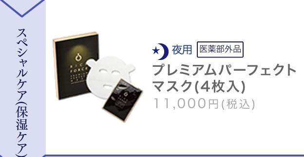 スペシャルケア(保湿ケア) 美容液一本分の贅沢マスクでエステ帰りのハリ・ツヤを プレミアムパーフェクトマスク(4枚入) 10,000円(税抜)