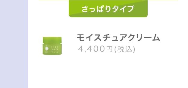 さっぱりタイプ モイスチュアクリーム 4,000円(税抜)