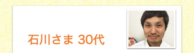 飯島さま 40代
