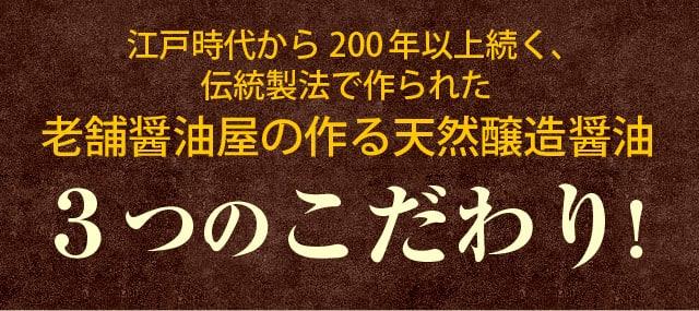 江戸時代から200年以上続く、伝統製法で作られた老舗醤油屋の作る天然醸造醤油3つのこだわり!