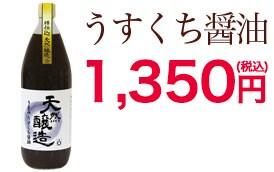 うすくち醤油 1,250円(税抜)