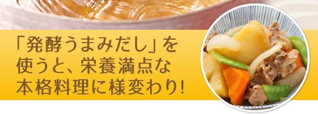 「発酵うまみだし」を使うと、栄養満点な本格料理に様変わり!