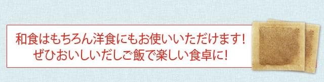 和食はもちろん洋食にもお使いいただけます!ぜひおいしいだしご飯で楽しい食卓に!