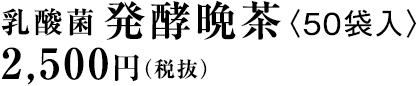 乳酸菌発酵晩茶〈50袋入〉 2,500円(税抜)