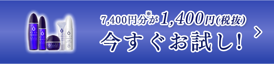 スペシャル5点セット 1,400円(税抜)今すぐお試し!