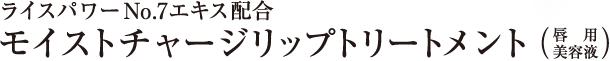 ライスパワーNo.7エキス配合 モイストチャージリップトリートメント(唇 用美容液)