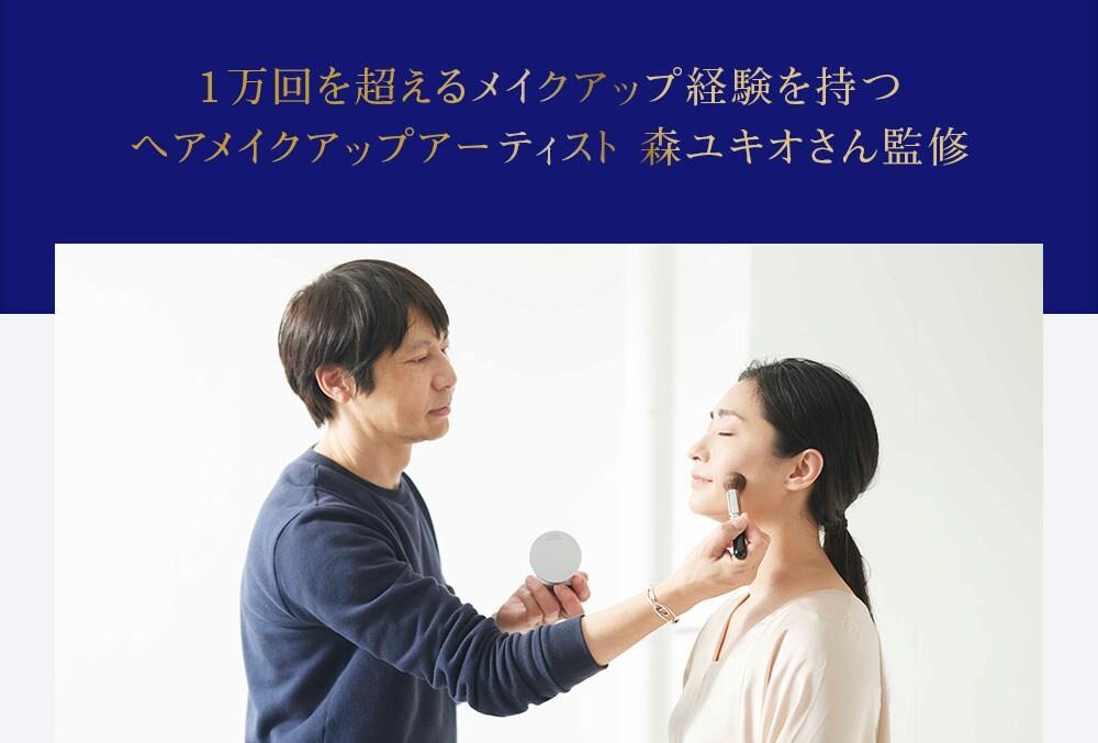 1万回を超えるヘアメイクアップ経験を持つヘアメイクアップアーティスト森ユキオさん監修