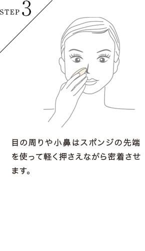 目の周りや小鼻はスポンジの先端を使って軽く押さえながら密着させます。