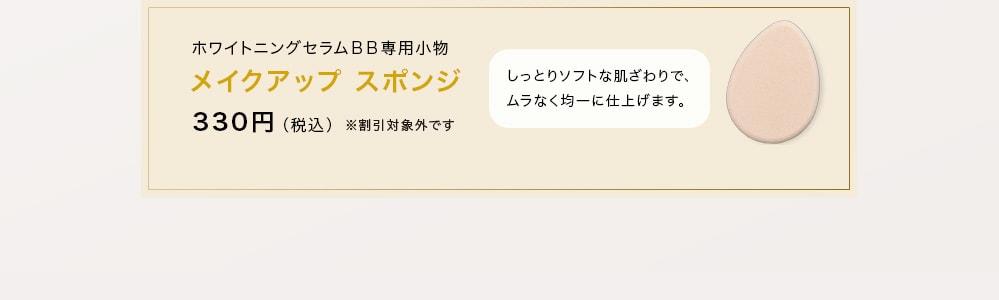 ホワイトニングセラムBB専用小物 メイクアップ スポンジ330円(税込)